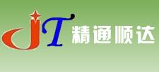 深圳市精通顺达检测技术有限公司