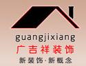 深圳市广吉祥装饰工程有限公司