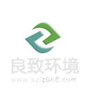 深圳市良致环境工程有限公司