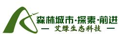 深圳市艾绿生态科技有限公司