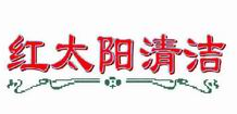 深圳市红太阳清洁服务公司