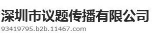 深圳市议题传播有限公司