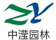 深圳市中滢园林环境建设工程有限公司