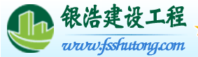 广州银浩建设工程有限公司佛山分公司