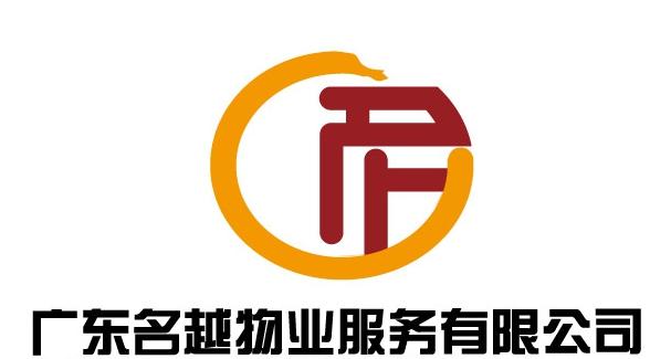 广东名越物业服务有限公司