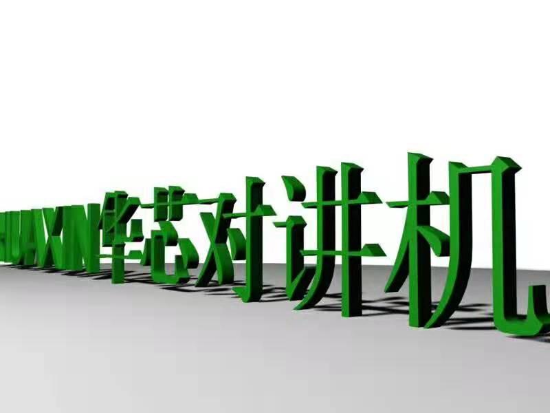 郑州无线云通讯设备有限公司