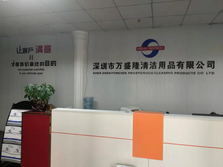 深圳万盛隆清洁用品有限公司
