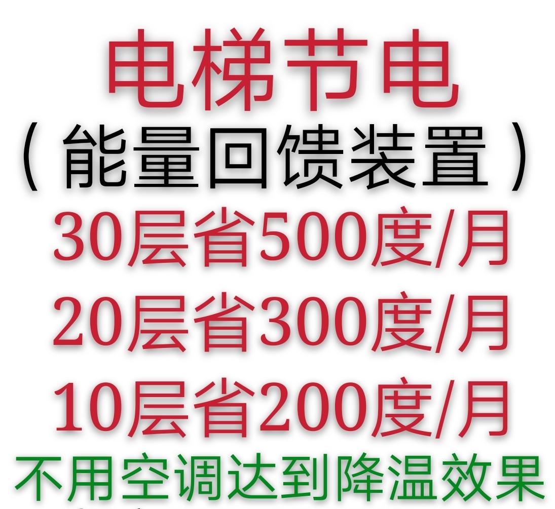 深圳市回能电梯技术有限公司