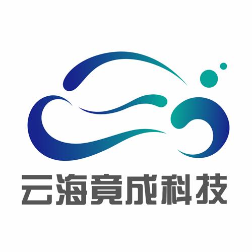 深圳市云海竟成科技有限公司